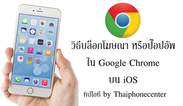 วิธีบล็อกโฆษณา หรือป๊อปอัพใน Google Chrome บน iOS